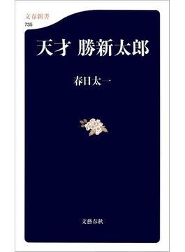 天才 勝新太郎(文春新書)