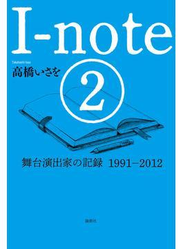 I‐note 2 舞台演出家の記録1991−2012