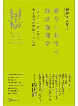 贈与と共生の経済倫理学 ポランニーで読み解く金子美登の実践と「お礼制」