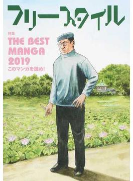 フリースタイル vol.41(2019NEW YEAR) 特集THE BEST MANGA 2019このマンガを読め!