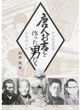 唐人お吉を作った男たち 伊豆新聞連載加筆修正版