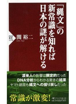 「縄文」の新常識を知れば日本の謎が解ける(PHP新書)