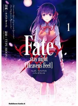 Fate/stay night [Heaven's Feel](1)【期間限定 無料お試し版】(角川コミックス・エース)