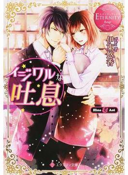 イジワルな吐息 Hina & Aoi(エタニティ文庫)