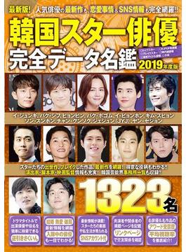 韓国スター俳優完全データ名鑑 最新版! 2019年度版