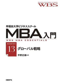 早稲田大学ビジネススクールMBA入門[session13]グローバル戦略――世界地図のデザイン