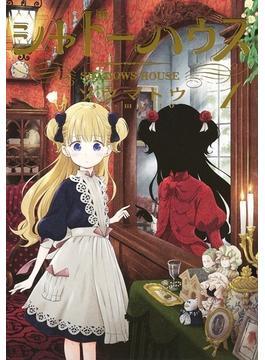 シャドーハウス 1(ヤングジャンプコミックス)