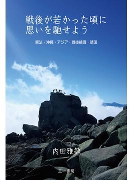 戦後が若かった頃に思いを馳せよう 憲法・沖縄・アジア・戦後補償・靖国