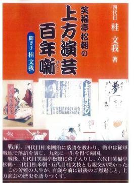 笑福亭松朝の上方演芸百年噺