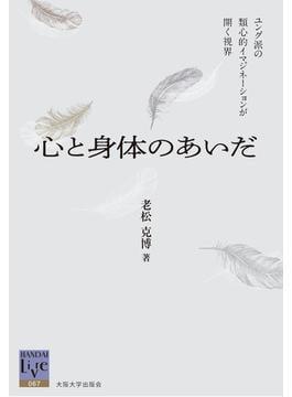 心と身体のあいだ ユング派の類心的イマジネーションが開く視界(阪大リーブル)