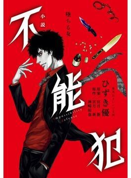 小説不能犯 2 墜ちる女(集英社オレンジ文庫)