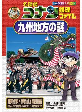 名探偵コナン推理ファイル 九州地方の謎 小学館学習まんがシリーズ(名探偵コナン 推理ファイル)