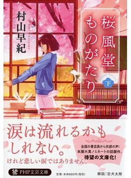 桜風堂ものがたり 下(PHP文芸文庫)