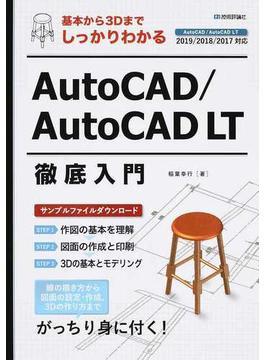 基本から3DまでしっかりわかるAutoCAD/AutoCAD LT徹底入門