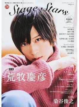 TVガイドStage Stars vol.4(TOKYO NEWS MOOK)