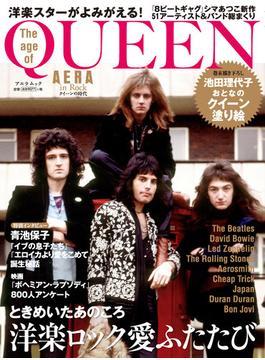 The age of QUEEN クイーンの時代 AERA in Rock 洋楽ロック愛ふたたび(AERAムック)