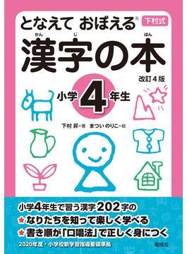 漢字の本 となえておぼえる 下村式 改訂4版 小学4年生