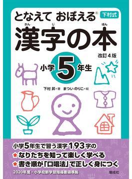 漢字の本 となえておぼえる 下村式 改訂4版 小学5年生