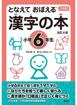 漢字の本 となえておぼえる 下村式 改訂4版 小学6年生