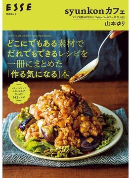 【期間限定価格】syunkonカフェ どこにでもある素材でだれでもできるレシピを一冊にまとめた「作る気になる」本(別冊ESSE)