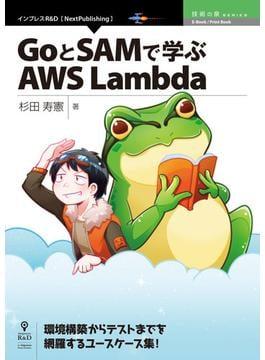 【オンデマンドブック】GoとSAMで学ぶAWS Lambda