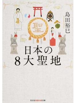 日本の8大聖地(知恵の森文庫)