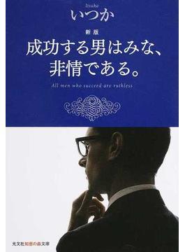 成功する男はみな、非情である。 新版(知恵の森文庫)