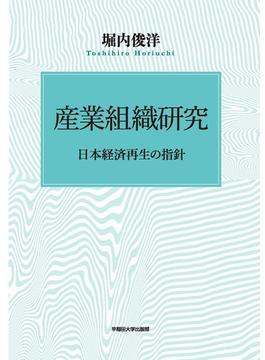 産業組織研究 日本経済再生の指針