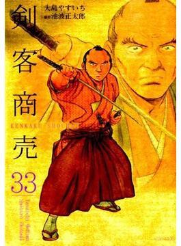 剣客商売 33 (SPコミックス)(SPコミックス)