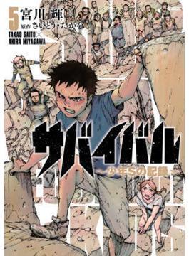 サバイバル 5 少年Sの記録 (SPコミックス)(SPコミックス)