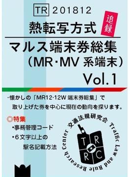 熱転写方式マルス端末券総集 追録Vol.1 MR・MV系端末