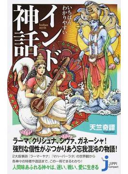 いちばんわかりやすいインド神話(じっぴコンパクト新書)