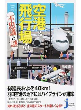 空港&飛行場の不思議と謎(じっぴコンパクト新書)