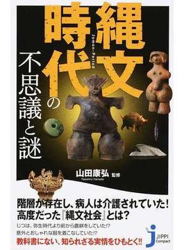 縄文時代の不思議と謎(じっぴコンパクト新書)