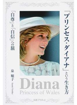 「プリンセス・ダイアナ」という生き方 「自尊」と「自信」への旅