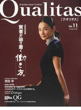 Qualitas Business Issue Curation Vol.11(2018Winter) 賢者が辿り着く働き方。