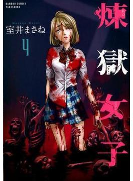 煉獄女子 4 (BAMBOO COMICS)