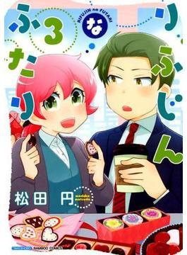 りふじんなふたり 3 (BAMBOO COMICS)