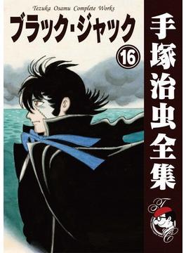 【オンデマンドブック】ブラック・ジャック 16