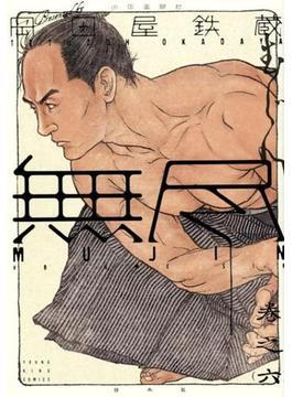 無尽 巻之6(YKコミックス)