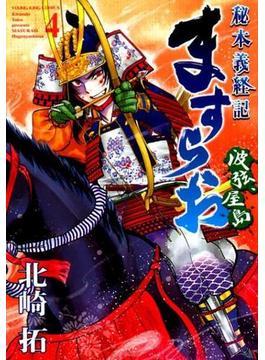 ますらお 秘本義経記 波弦、屋島 4(YOUNG KING COMICS)