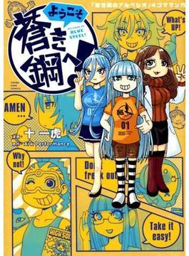 ようこそ蒼き鋼へ! 「蒼き鋼のアルペジオ」4コママンガ (コミック)(YKコミックス)