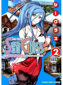 シーグラス 「蒼き鋼のアルペジオ」トリビュートコミック 2(YKコミックス)