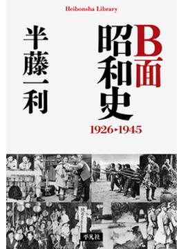 B面昭和史 1926−1945(平凡社ライブラリー)