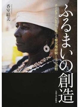 ふるまいの創造 ナミビア・ヘレロ人における植民地経験と美の諸相