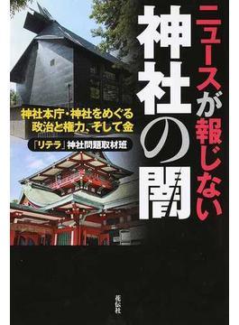 ニュースが報じない神社の闇 神社本庁・神社をめぐる政治と権力、そして金