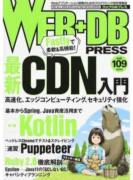 WEB+DB PRESS Vol.109 特集最新CDN入門|実践Kotlin|速習Puppeteer|Ruby2.6