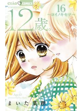 12歳。 16 (ちゃおコミックス)(ちゃおコミックス)