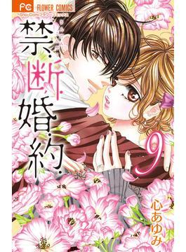 禁.断.婚.約. 9 (Sho‐Comiフラワーコミックス)(フラワーコミックス)