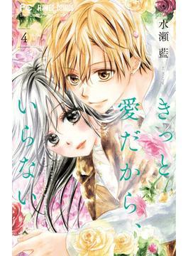 きっと愛だから、いらない 4 (Sho‐Comiフラワーコミックス)(少コミフラワーコミックス)